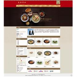 【网站制作】安阳市网站制作|百套模版网站