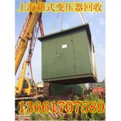 无锡三相变压器回收回收%专业回收拆除变压
