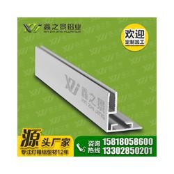 鑫之景2.5公分卡布灯箱铝材L型卡布灯箱铝型材