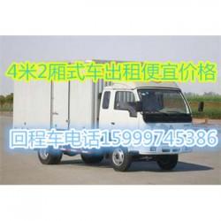 潮州到台州4.2米搬家回程货车返程车17.5米
