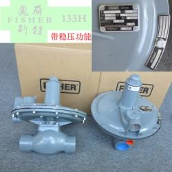 fisher133系列燃气稳压阀133H-2燃烧器稳压阀