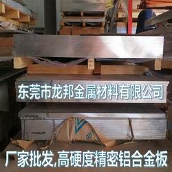 加工不变形7A19铝板批发