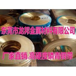 苏州C5210-EH耐折弯磷青铜带