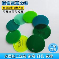 绿色透明亚克力有机玻璃板加工果绿荧光绿色加工切割打印广告板