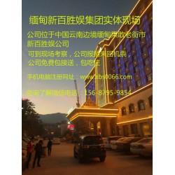 缅 甸新百胜公司直属注册网www.xbs0066.com