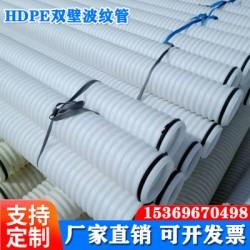 供应110PE双壁波纹管 白色波纹管纯原料地埋穿线用波纹管