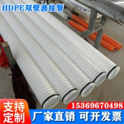 地埋穿线管 双壁波纹管 90/110/160波纹穿线管厂家