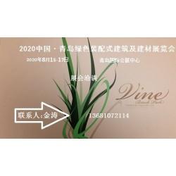 2020中国·青岛绿色装配式建筑及建材展览会