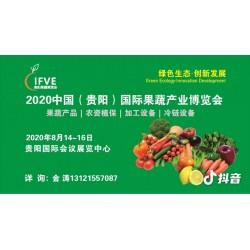 2020贵阳果蔬加工及包装设备展览会8月14-16日