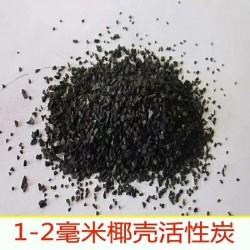 广东柱状活性炭粉状活性炭污水治理