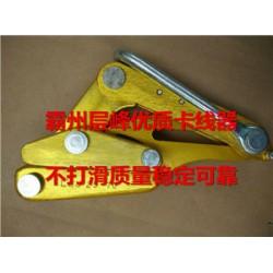 导线卡线器大全 卡线器生产厂家