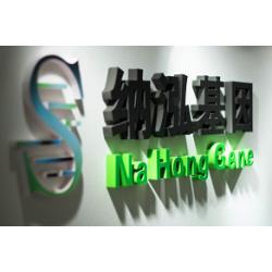 哈尔滨纳泓生物科技有限公司