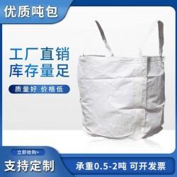 重庆防水吨袋重庆危包吨袋重庆抗老化吨袋 邦耐得厂家