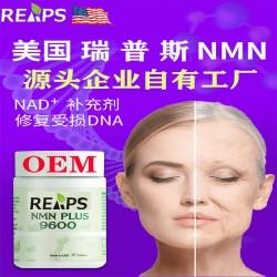 NMN贴牌代加工,瑞普斯全球进口营养OEM代加工NMN抗衰老