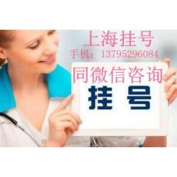 上海黄牛挂号——强烈推荐韩龙惠群力预约排队帮忙