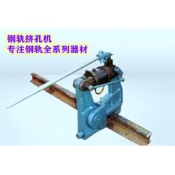 四川广元  液压钢轨挤孔机  铁路用钢轨挤孔机