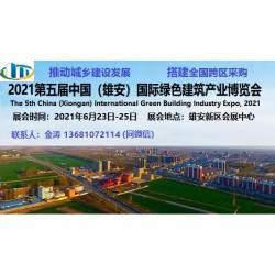 2021第五届中国(雄安)国际绿色建筑产业博览会