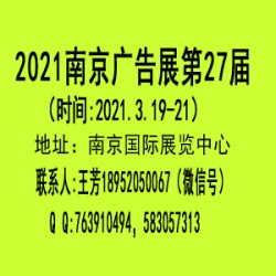 2021南京广告展会