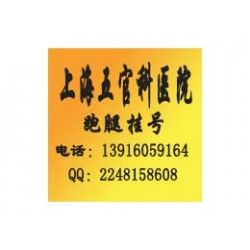 上海五官科医院常青代挂号省时无需等待
