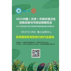 2021中国(天津)市容环镜卫生设施设备与市政设施展览会