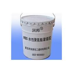 RBS水性聚氨酯灌缝胶价格