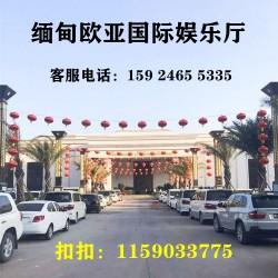 小勐拉欧亚国际联系电话15924655335