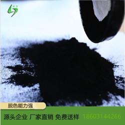 粉末活性厂家生产销售各种废气废水处理过滤用煤质粉末状活性炭
