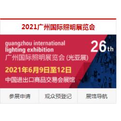 6月光亚展摊位预定-广州2022年光亚展申请