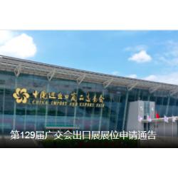 申请2022年6月广州光亚展摊位欢迎点击咨询