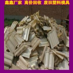 二手废旧塑料模具回收方法  常年回收废旧塑料模具业务