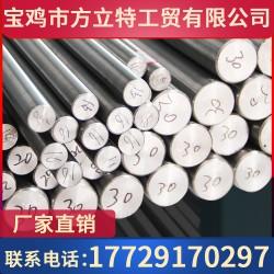 厂家直销钛棒,TC4钛合金棒,高品质钛环钛饼钛锻件,钛加工件