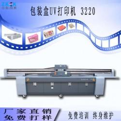 深圳平湖厂家直销3220大型uv平板打印机定制包装盒行业打印