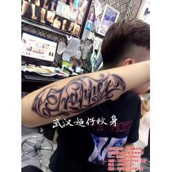 纹身刺青,【武汉超仔纹身店whczws】,纹身