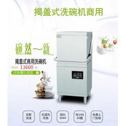商用智能洗碗机  揭盖全自动大容量  一年保修 lws60