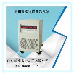 JL-11005单相智能程控变频变压电源
