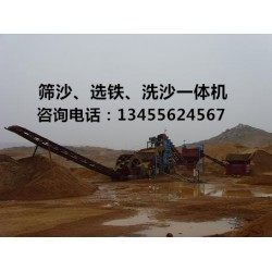 山东筛沙洗沙设备厂家——大量供应超值的筛