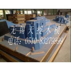 江苏划算的大型机床用木模具,大型机床用木