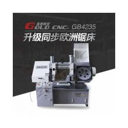 GB4228金属带锯床 品质保障