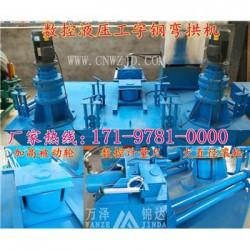 宿州矿用36U型钢触屏液晶数控液压弯拱机