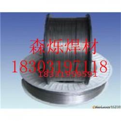 森烁供应优质D-65高硬度耐磨药芯焊丝 生产