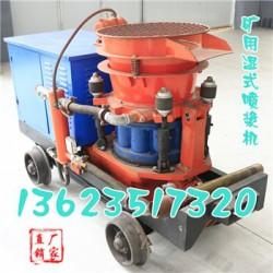 贵州贵阳混凝土喷浆机/矿用干式喷浆机