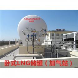平顶山30立方60立方100立方液化天然气储罐