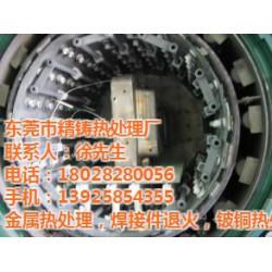 精铸热处理(图),热处理公司,虎门热处理