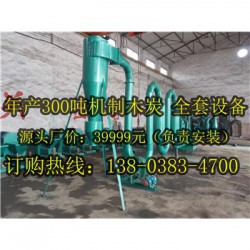 湘阴新型木炭机回收木炭每吨价格3000元