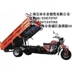 上海宝来车业销售有限公司