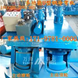 南京矿用U型钢山东哪里有卖液压型钢弯曲机