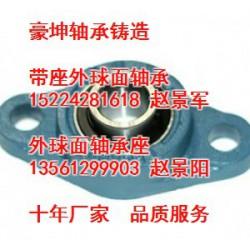 豪坤轴承座,UCFC系列凸台圆形座制造厂,北京