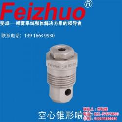 喷嘴、高品质喷嘴斐卓Feizhuo(在线咨询)、